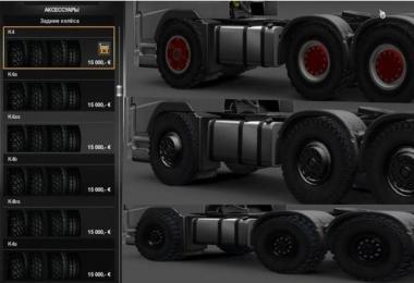 Spin Reifen 2014 v1.12.1