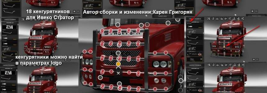New Grill For Iveco Strator 1.22