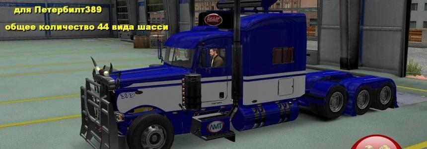 Peterbilt 389 Chassis 1.23.x