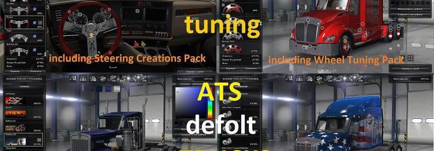 Unlocked tuning + DLC Steering Creations + Wheel Tuning Pack 1.4.x