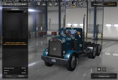 Peterbilt 351 for ATS (1.5)