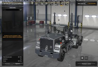 MACK Superliner v3.0 for 1.6