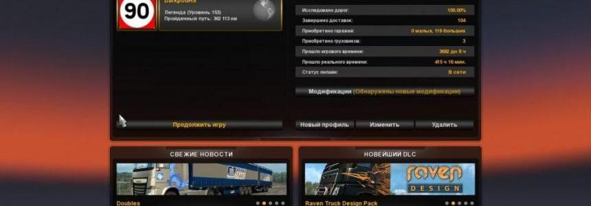 100% Save version 30.06.17 for the ETS2 1.27.x