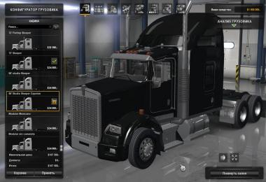 Kenworth T800 Lite by Cerritos 1.29