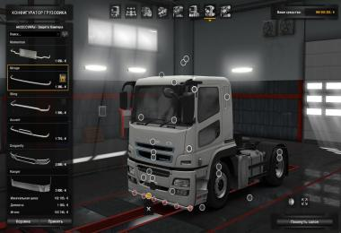 Mitsubishi Fuso Super Great Beta 1.3