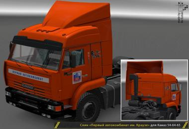 Skin Cruise Pidor For Kamaz 54-64-65 v1.0