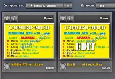[ATS] Combo Mod v18.I.23