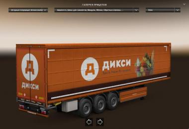 Skins for RusMap Trailers v1.0