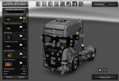 Scania Mega Mod v6.6