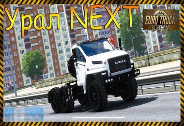 Ural Next 1.30