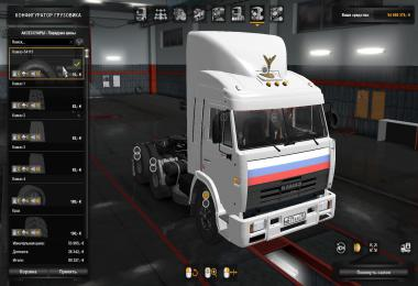 Kamaz 54115 from the movie Truckers v1.0