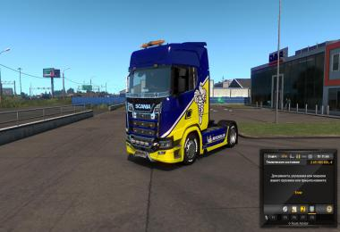 New Sound Scania S and R 2016 1.34