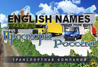 English Cargo Names for Russian Open Spaces v3.5
