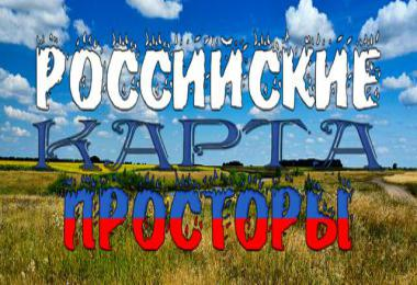 Russian Open Spaces v7.5 1.35