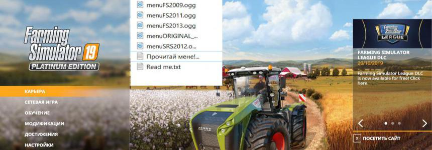 New menu songs for Farming Simulator v1.0