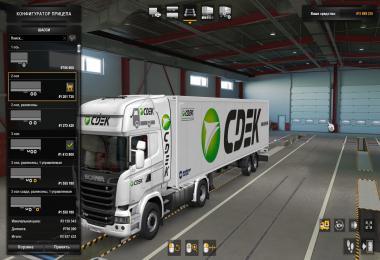 SDEC for Scania Streamline and Trailers v1.0